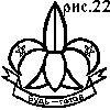 Скаутский знак - лилия