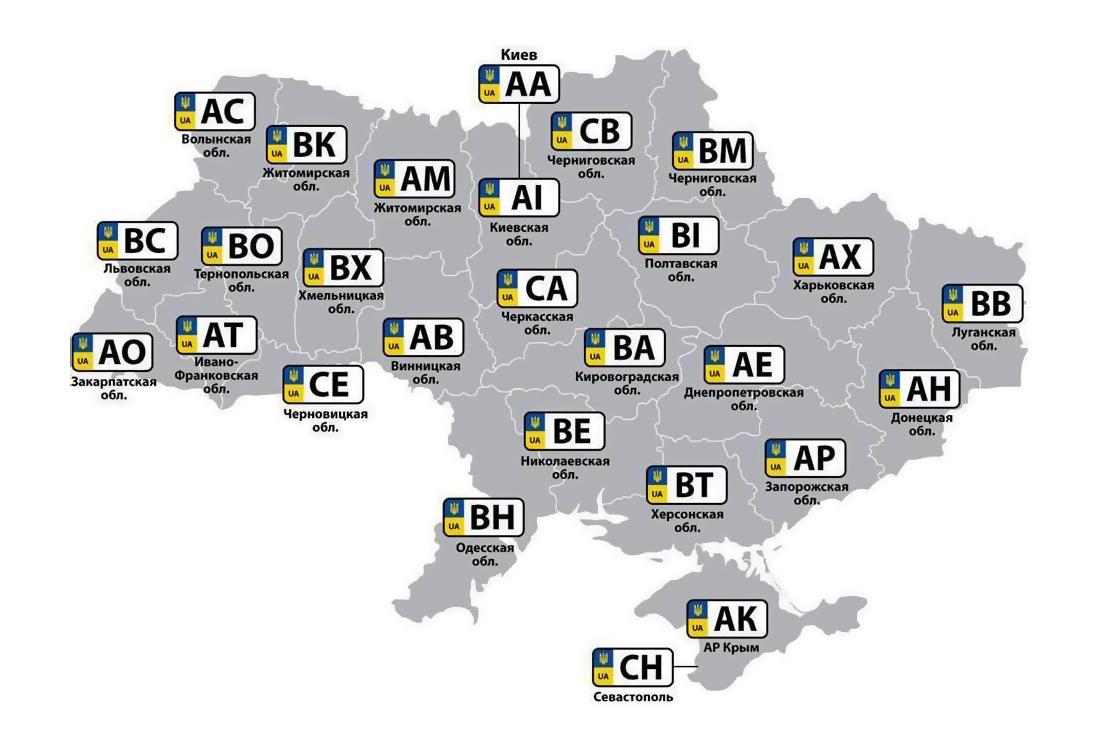 Karta Avtomobilnyh Nomerov Ukrainy