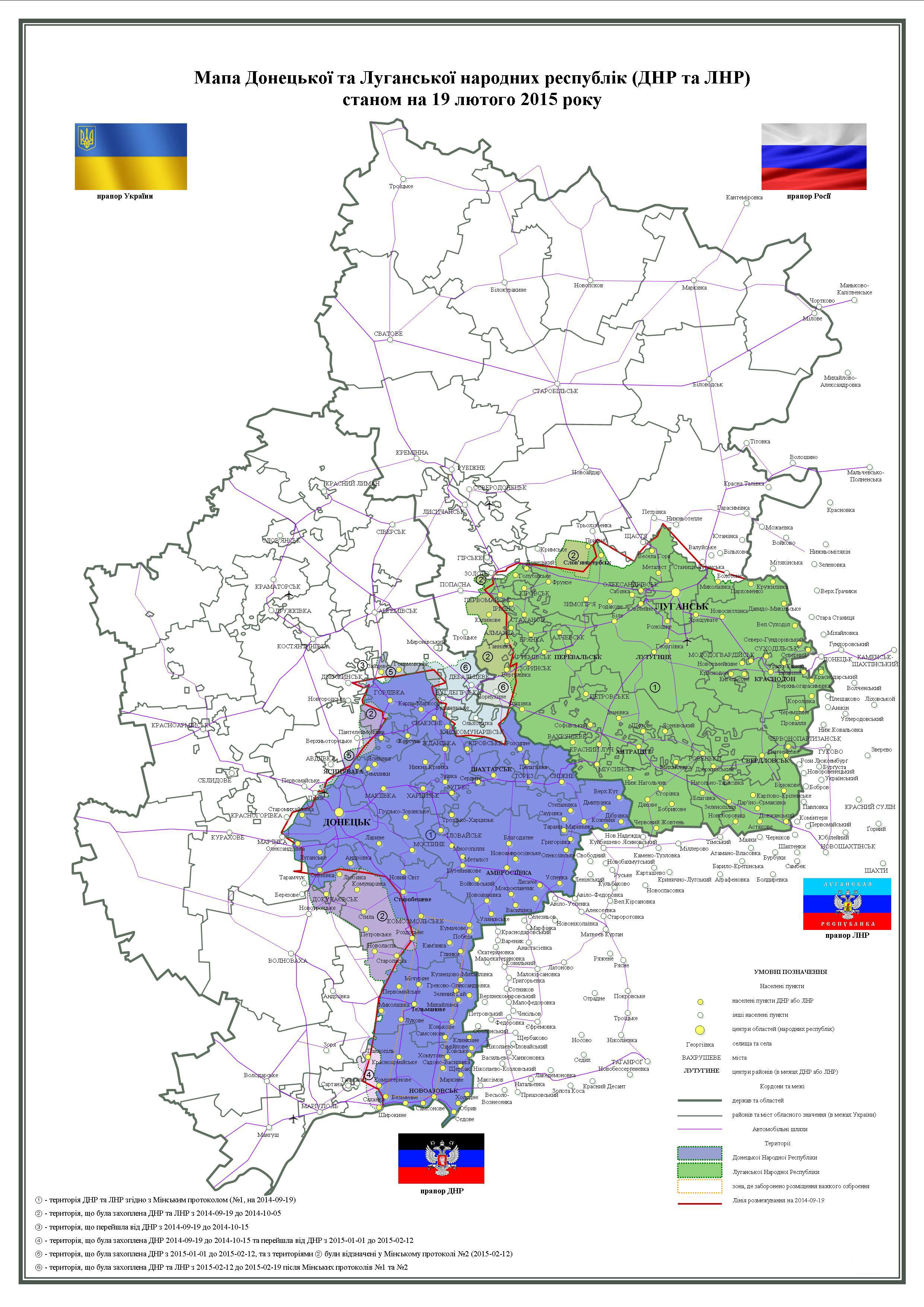 Карта Донецкой области 2018 (подробная)  Карта Донецкой Области