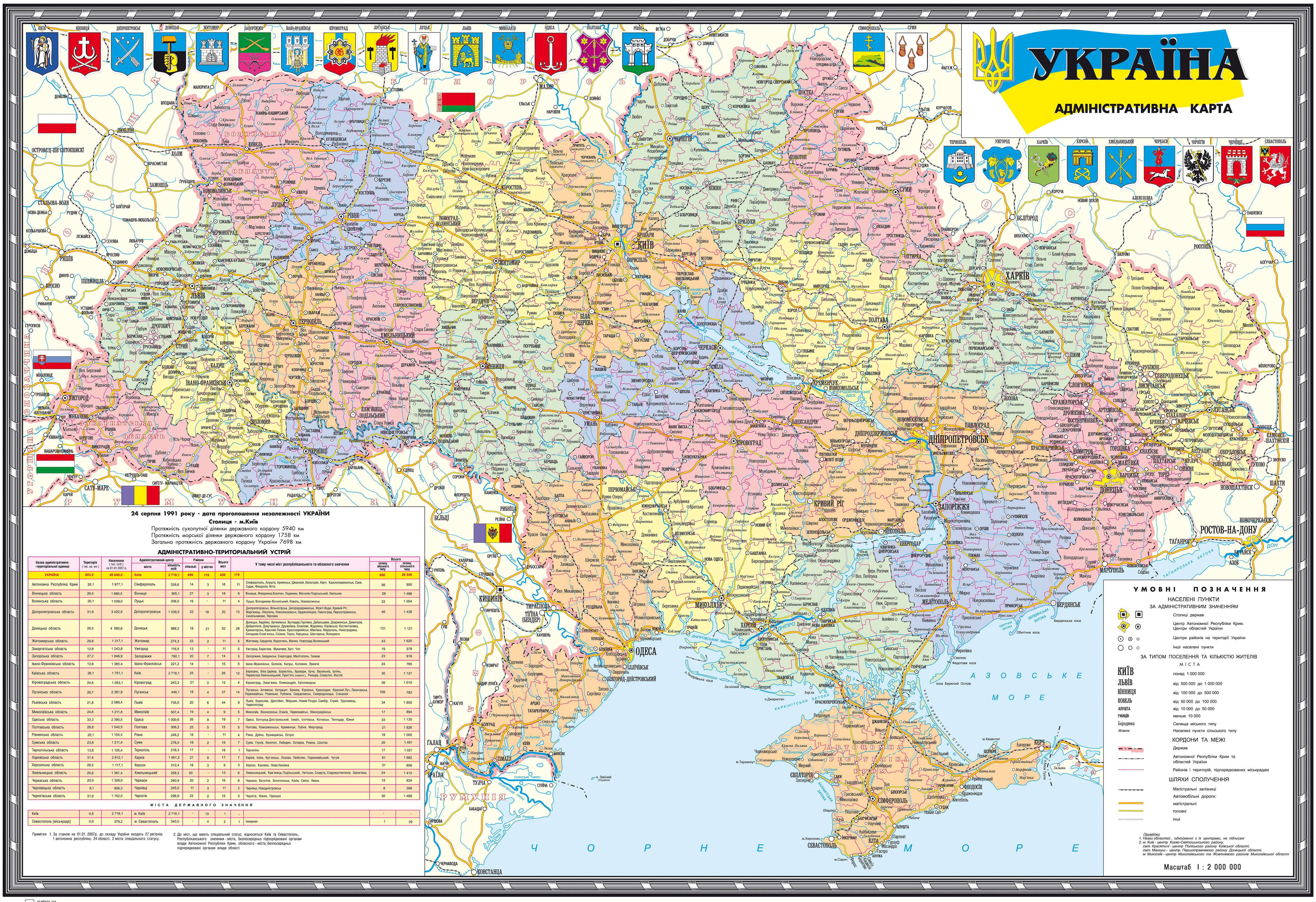 Podrobnaya Karta Ukrainy Po Oblastyam Horoshee Kachestvo