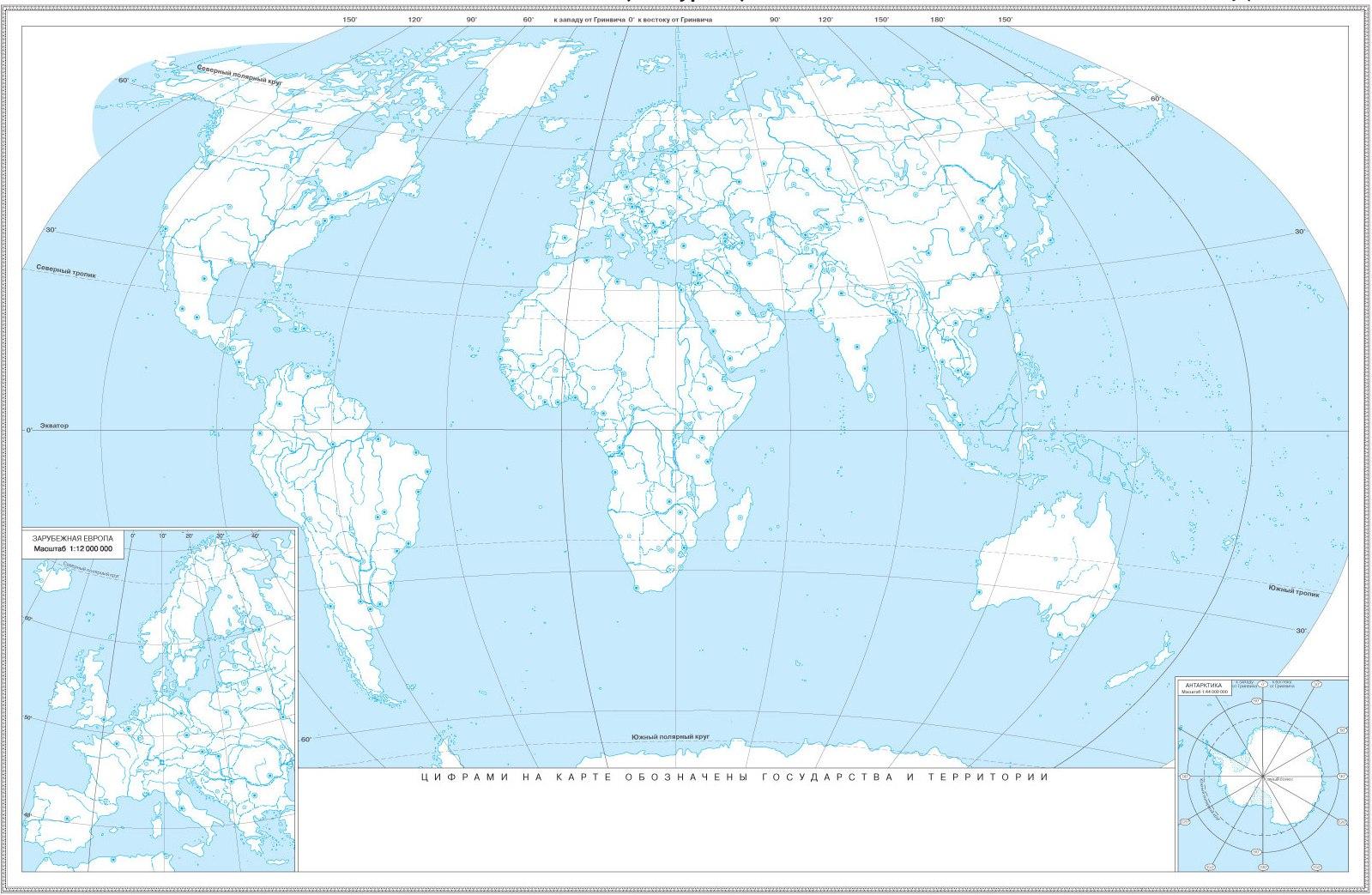 Атлас 10 класс карта мира в картинках