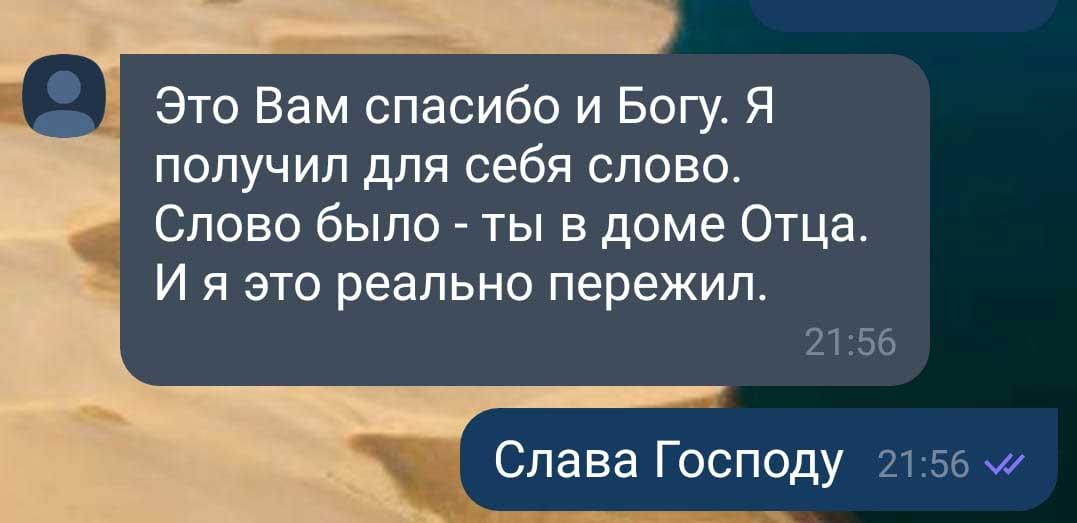 46. Чудеса, исцеления, прорыв. «Благословение Отца». Дмитрий Лео